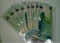2008年10元奥运纪念钞回收价格及价值分析