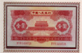 1953年1元值多少钱及收藏特点