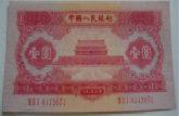 1953年1元价格及收藏价值