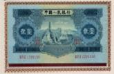 53年二元价格及收藏价值