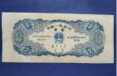 1953年2元人民币价格及收藏价值