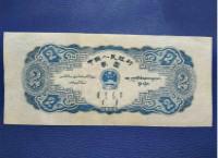 53年二元人民币回收价格及价值分析