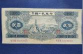 1953年2元人民币回收价格及价值浅析
