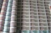 第四套人民币整版连体钞最新价格表