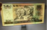 1990年50元纸币最新价格及真伪辨别