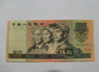 第四套人民币1980年50元收藏价格及投资优势