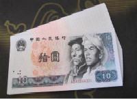 第四套人民币80版10元纸币最新价格表