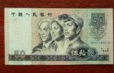 1990年50元纸币最新价格表