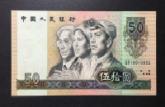 第四套人民币90版50元价格持续上涨