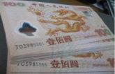 千禧龙钞最新价格 千禧龙钞未来仍有上涨空间
