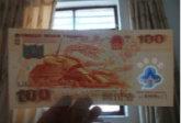 世纪龙钞纪念钞价格 世纪龙钞纪念钞发展前景是否可观?