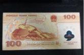 千禧龙钞100元值多少钱?现在是否还值得去收藏投资吗?