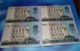 90年100元四连体钞价格及收藏价值