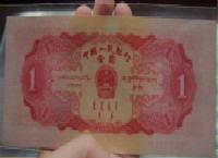 红1元的价格及收藏价值