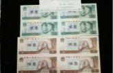 第四套人民币2元5元四连体钞价格及投资前景