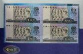 90年100元四连体钞价格值多少钱