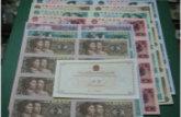 第四套人民币八连体价格及投资前景