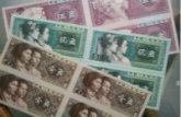 第四套人民币连体角钞价格