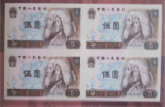 第四套人民币四方联连体钞五元最新价格
