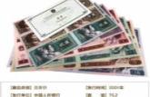 第四套人民币四连体钞最新价格