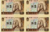 第四套人民币四方联连体钞五元价格