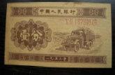 1953年一分纸币价格,1953年1分价格表
