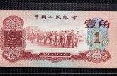 1960年版1角纸币价格,1960年版1角纸币收藏价值