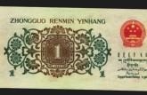 收购第三套人民币