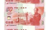 关于建国钞三连体的那些事儿