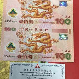 2000年世纪双龙钞,小众藏着所爱
