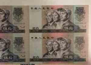 1990版50元四连体的价格前景