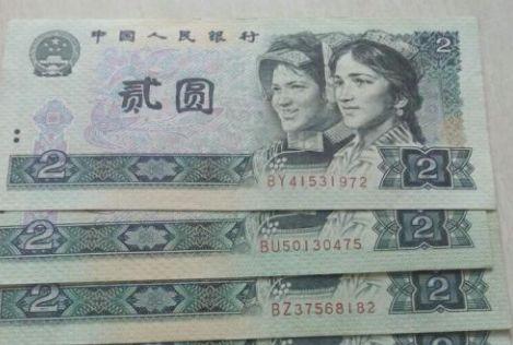 第四套人民币2元或成绝版币