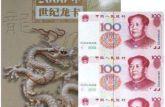 2000世纪龙卡纪念钞是涨是跌不明白