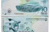 奥运钞10元价格收购