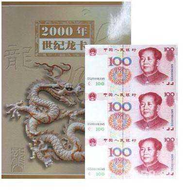世纪龙卡连体钞最新价格表 升值潜力有多大?