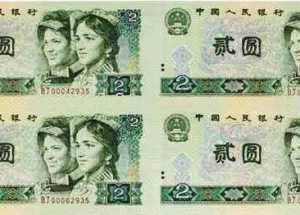 第四套人民币康银阁四连体2元劵