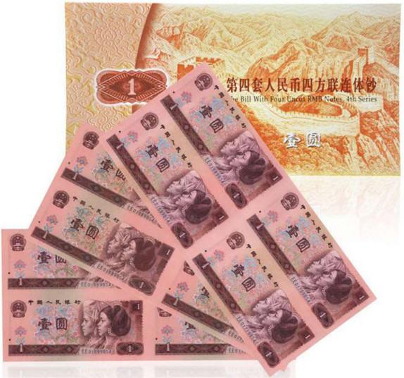 第四套人民币1连体钞价格表