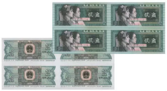 第四版2角人民币