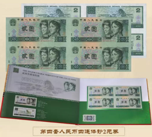 第四套90版四连体人民币价格表