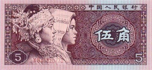 1980年5角纸币价格表 关门币价格居然这么低?