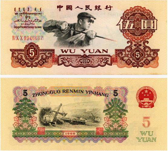 5元.jpg