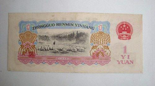 60年1元人民币反.jpg