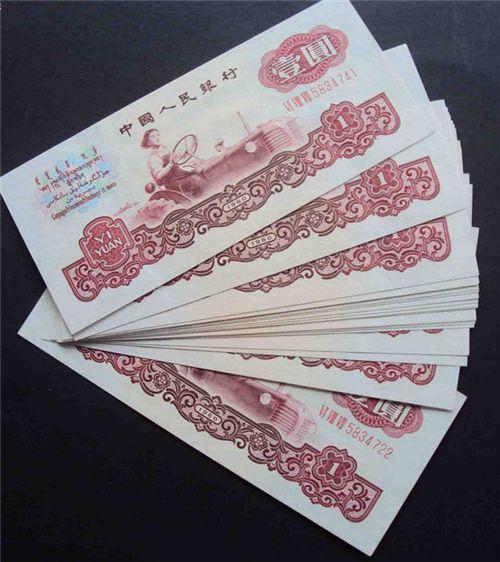 第三套人民币一元多少钱,1960年1元人民币收藏价值