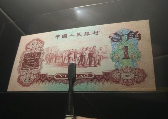 1960年1角纸币价格表,1960年枣红1角多少钱