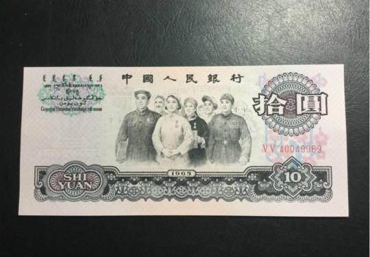 1965年十元<a href='http://www.mdybk.com/art-11694-pro.htm' target='_blank'>大团结价格</a>及投资前景