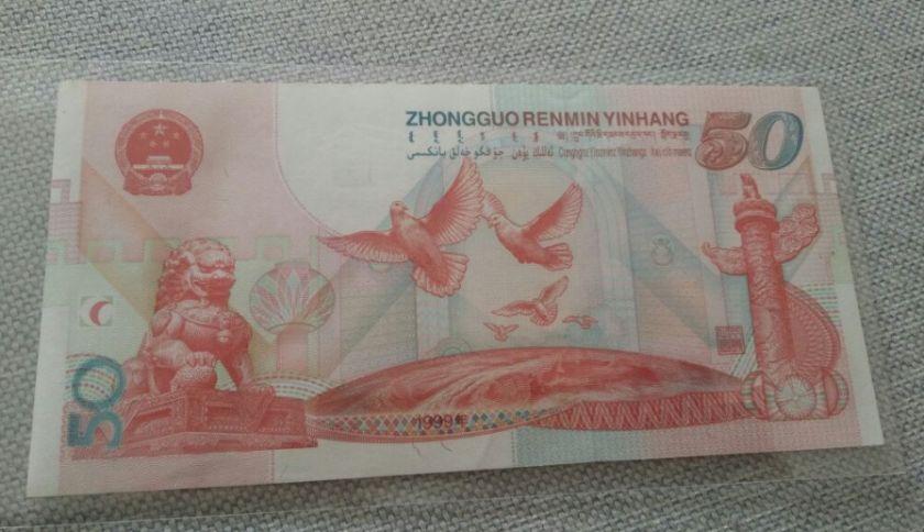 50周年建国钞回收价格表