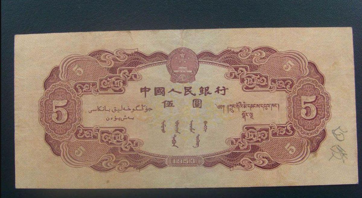 第二套人民币53年红5元的价格有所上涨