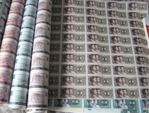 第四套人民币整版连体最新价格是多少钱