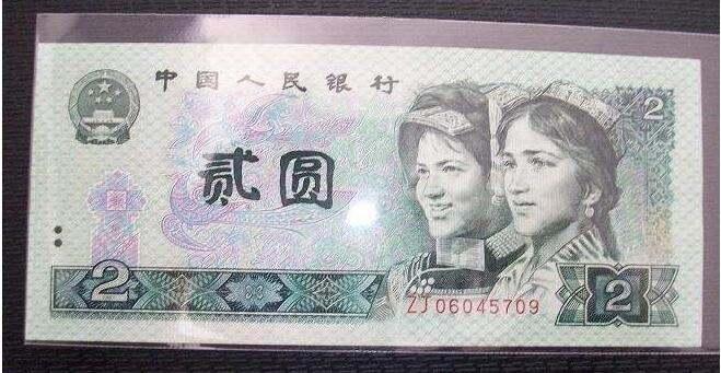 第四套人民币90版2元最新价格表