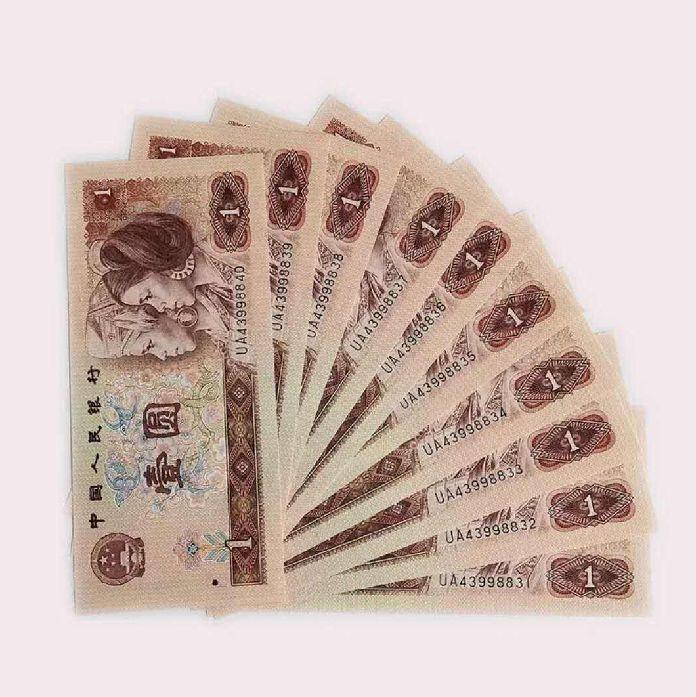 第四套人民币90版1元回收价格及发展趋势